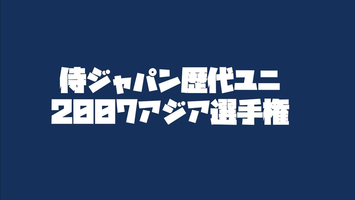 f:id:wataridori73:20210330232857j:plain