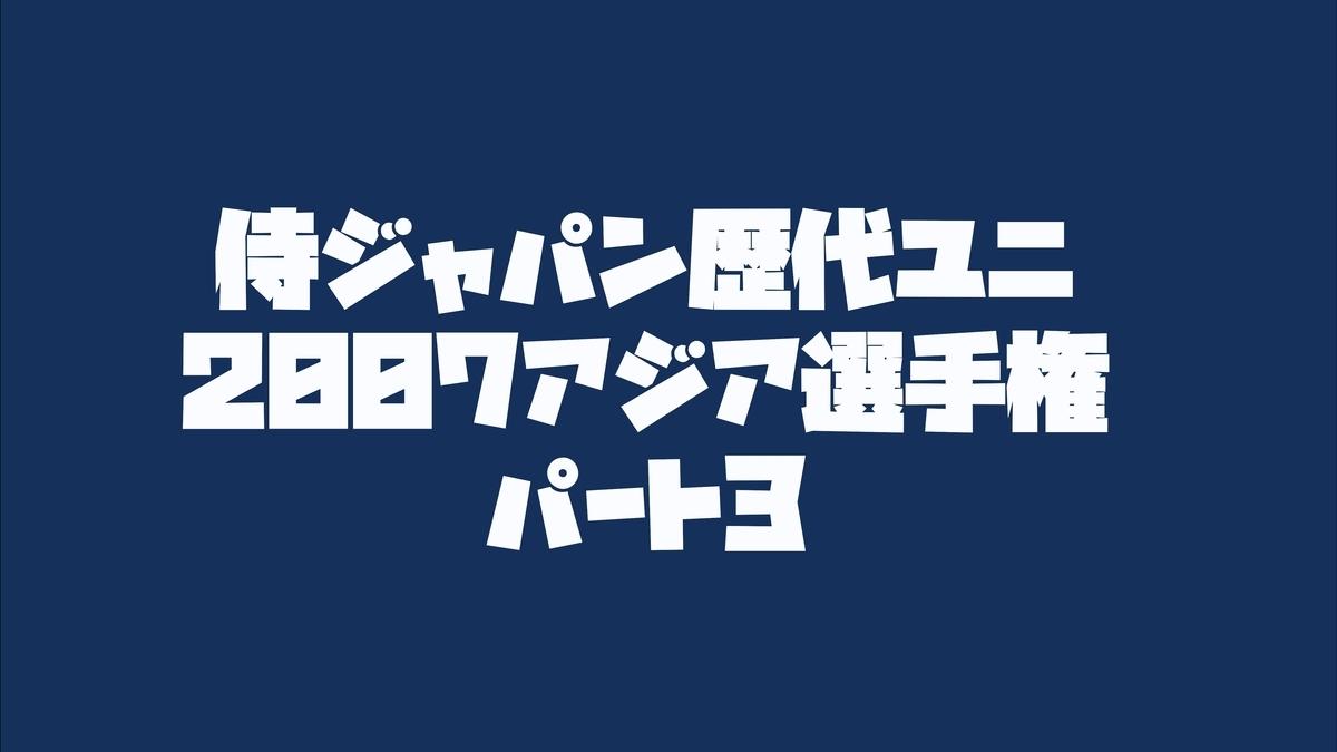 f:id:wataridori73:20210331055307j:plain