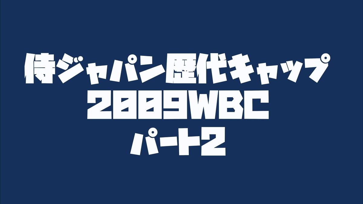 f:id:wataridori73:20210331194325j:plain