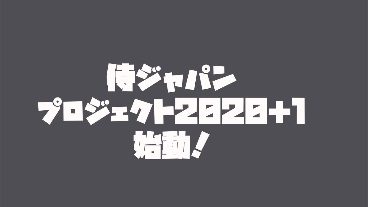 f:id:wataridori73:20210401221701j:plain