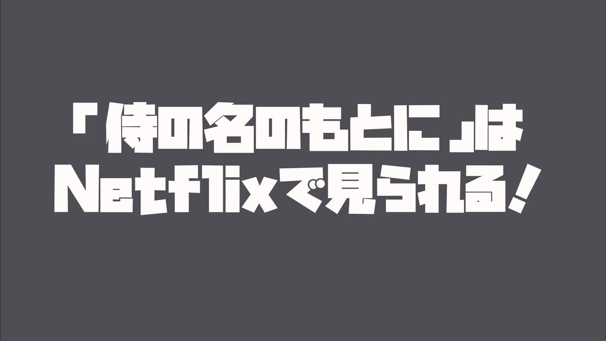 f:id:wataridori73:20210401221948j:plain
