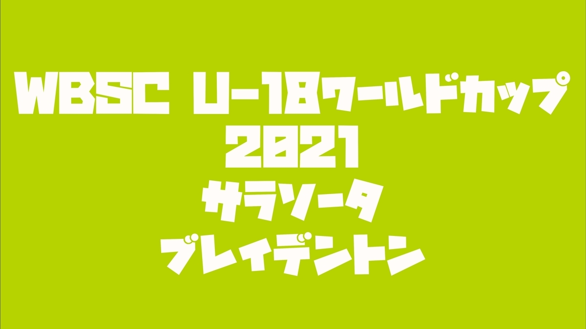 f:id:wataridori73:20210402194042j:plain