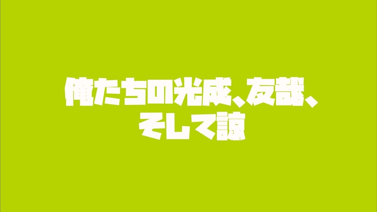 f:id:wataridori73:20210402194328j:plain