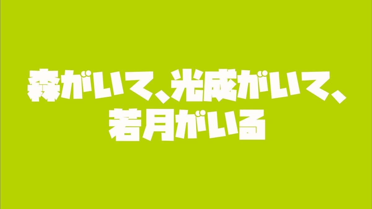 f:id:wataridori73:20210402194718j:plain