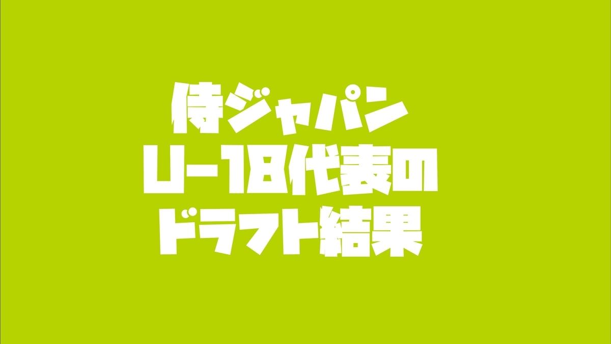 f:id:wataridori73:20210402215741j:plain