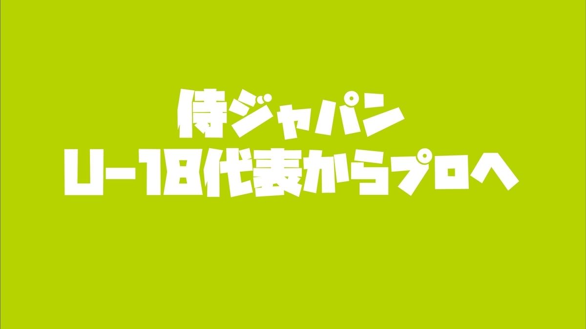 f:id:wataridori73:20210402220105j:plain