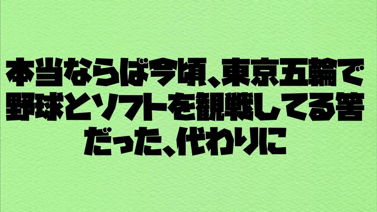 f:id:wataridori73:20210406194043j:plain