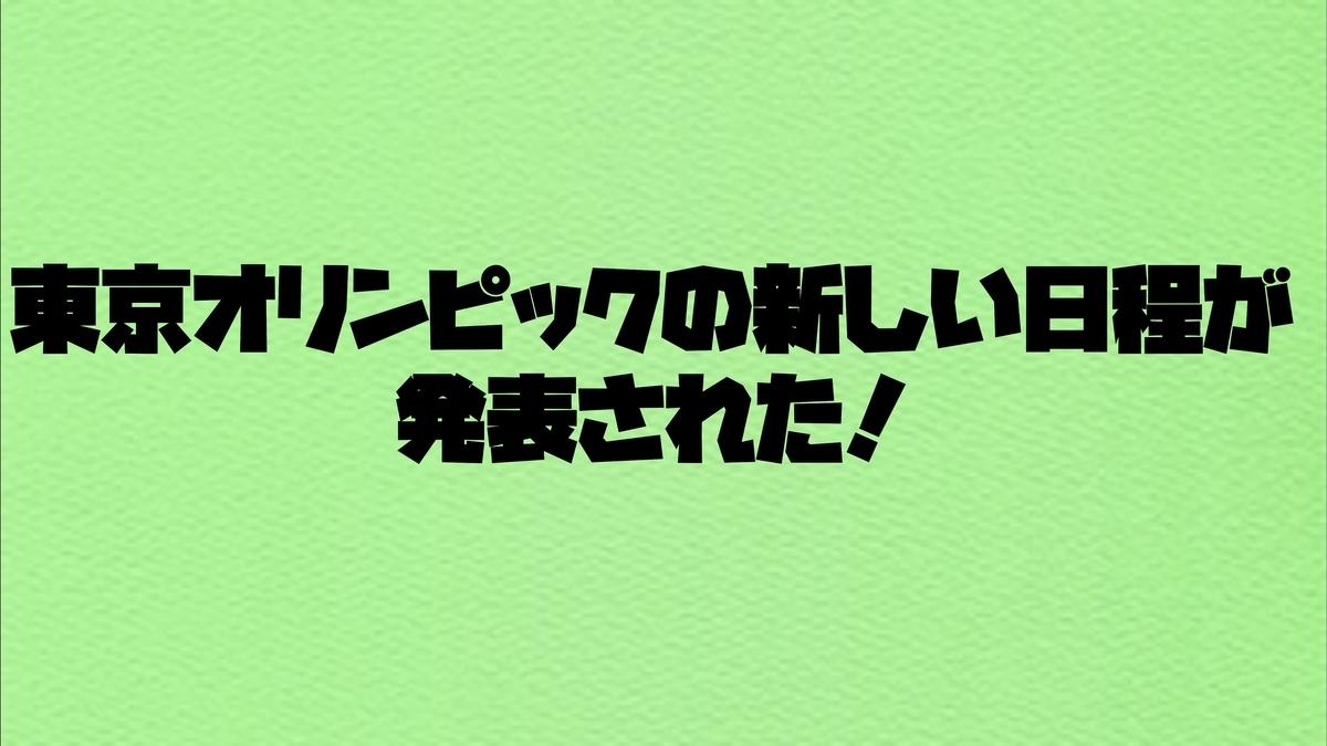 f:id:wataridori73:20210406194331j:plain