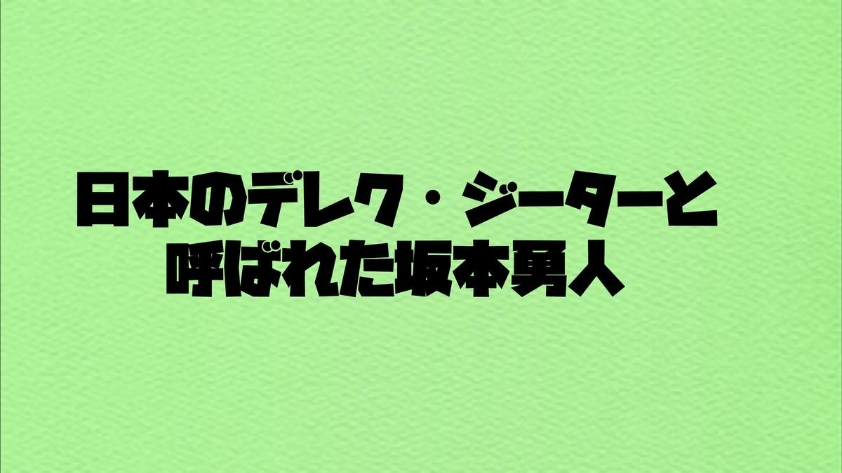 f:id:wataridori73:20210406194619j:plain