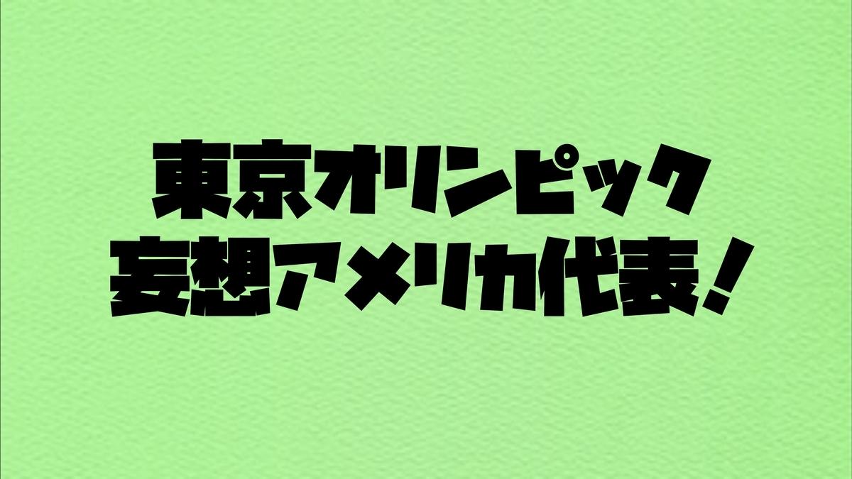 f:id:wataridori73:20210406195119j:plain