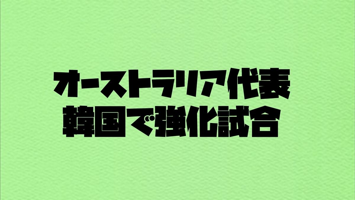 f:id:wataridori73:20210406195847j:plain