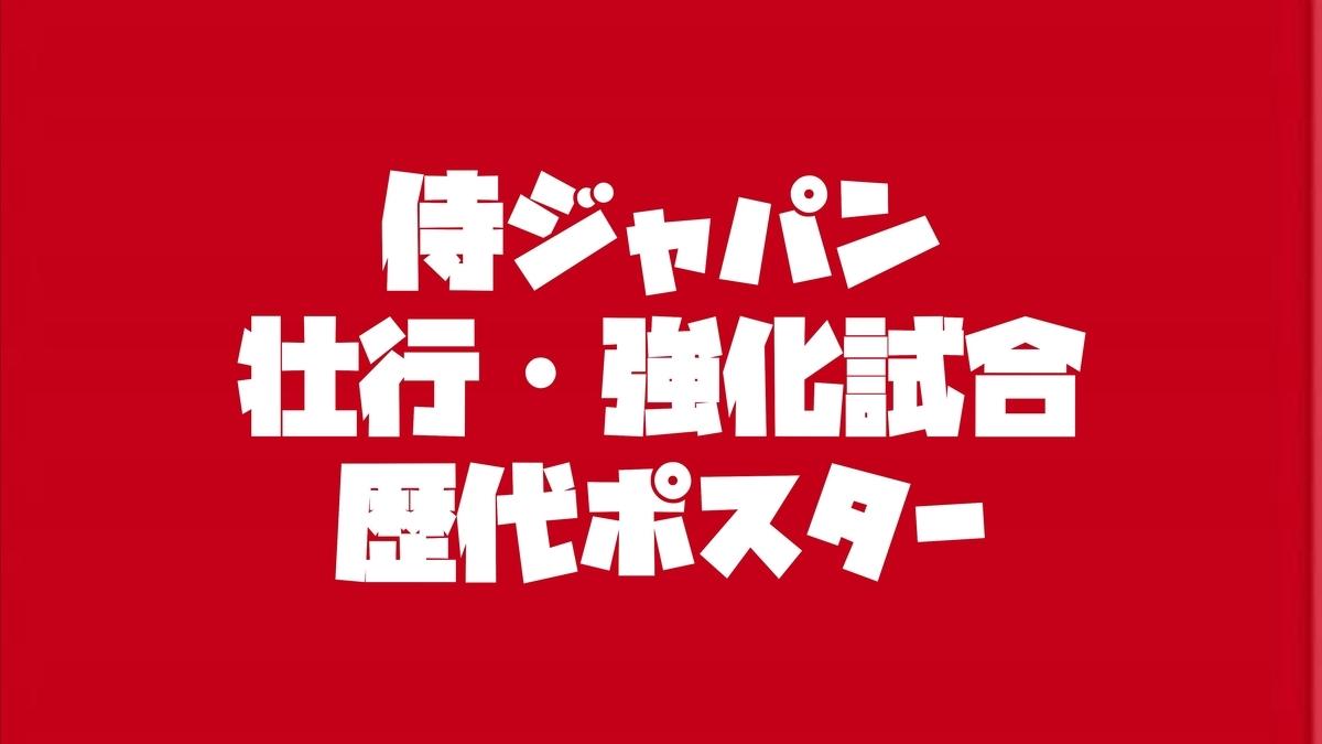 f:id:wataridori73:20210407053756j:plain