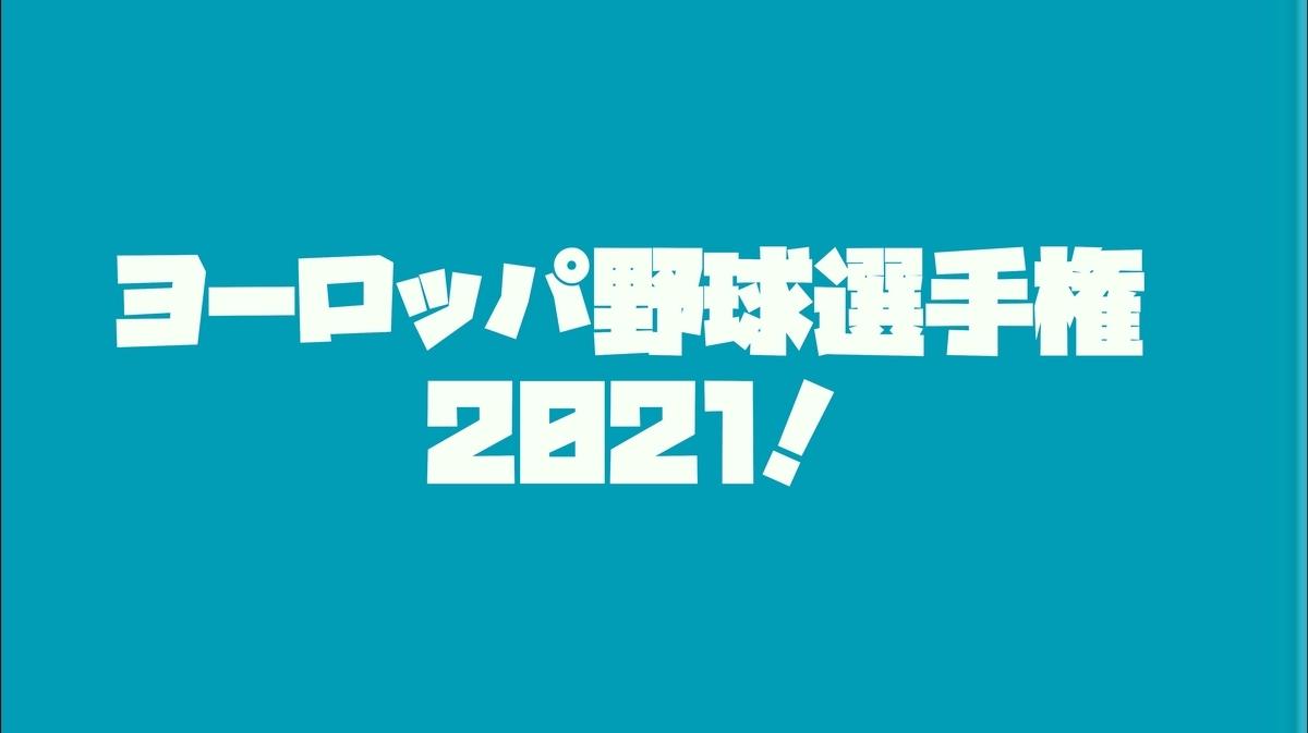 f:id:wataridori73:20210409054533j:plain