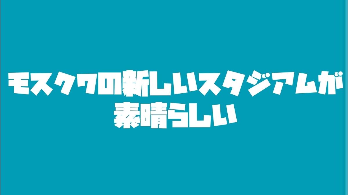 f:id:wataridori73:20210409065309j:plain