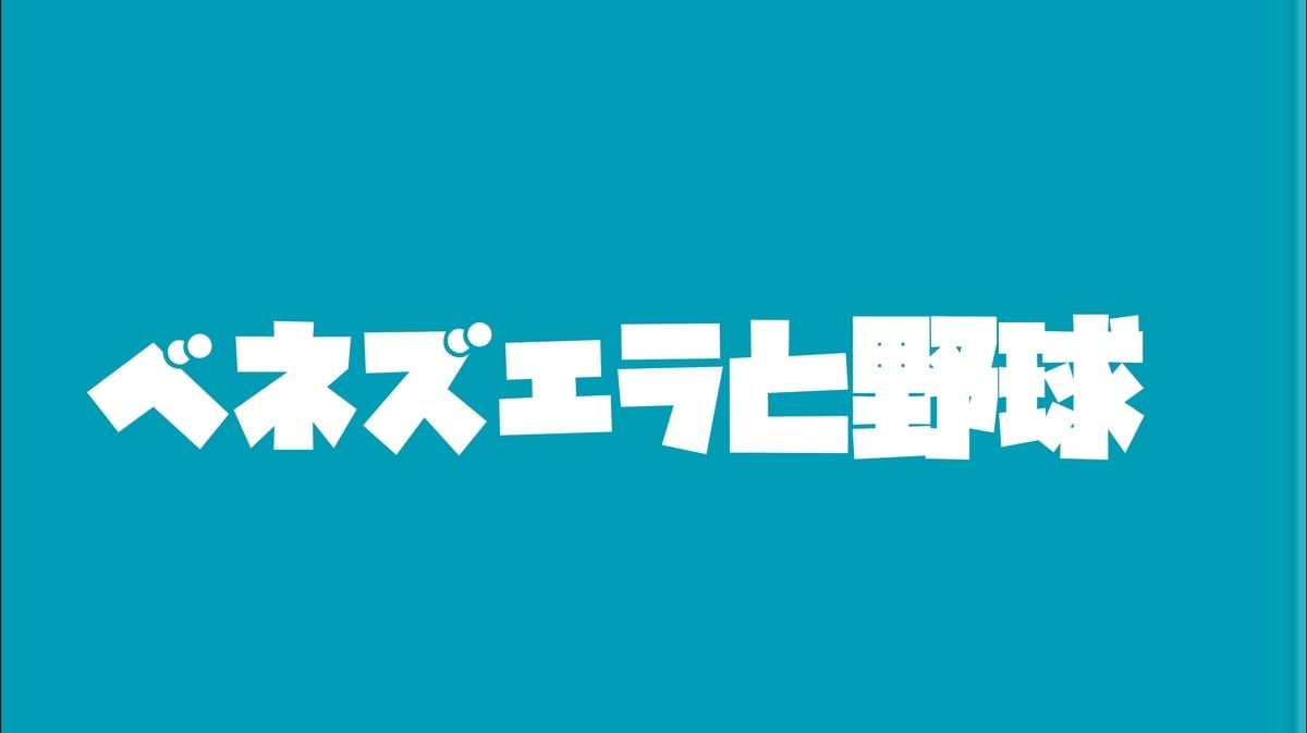 f:id:wataridori73:20210409074111j:plain