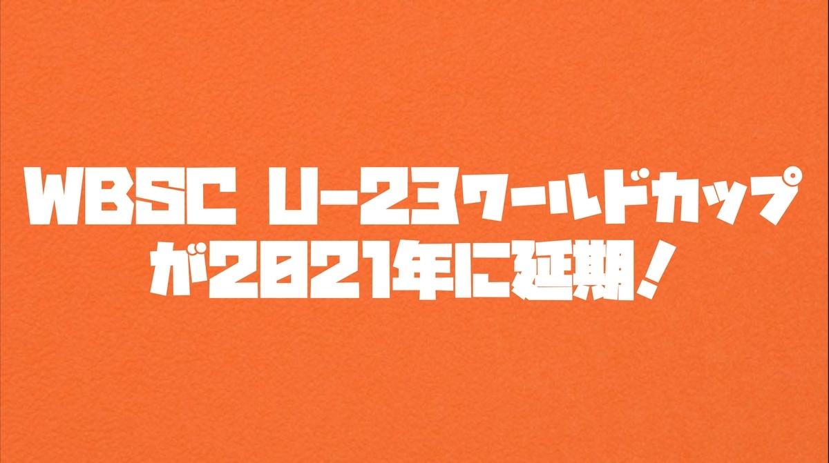 f:id:wataridori73:20210410063859j:plain