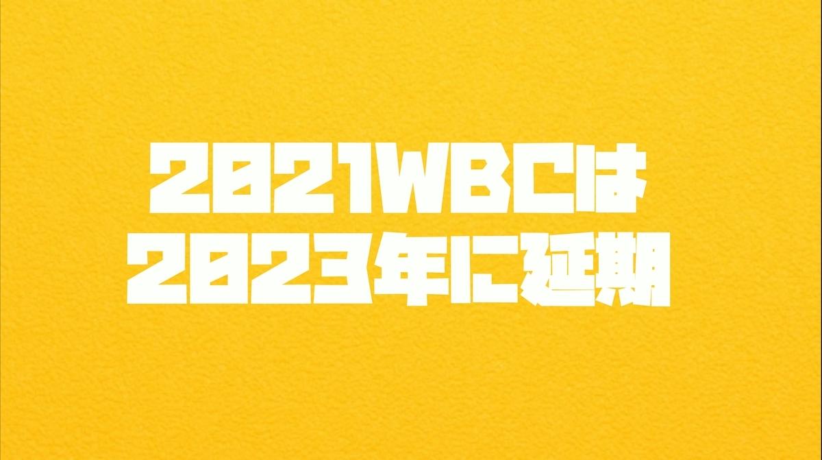 f:id:wataridori73:20210410191742j:plain