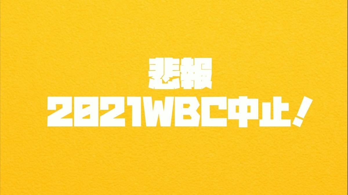 f:id:wataridori73:20210410191955j:plain