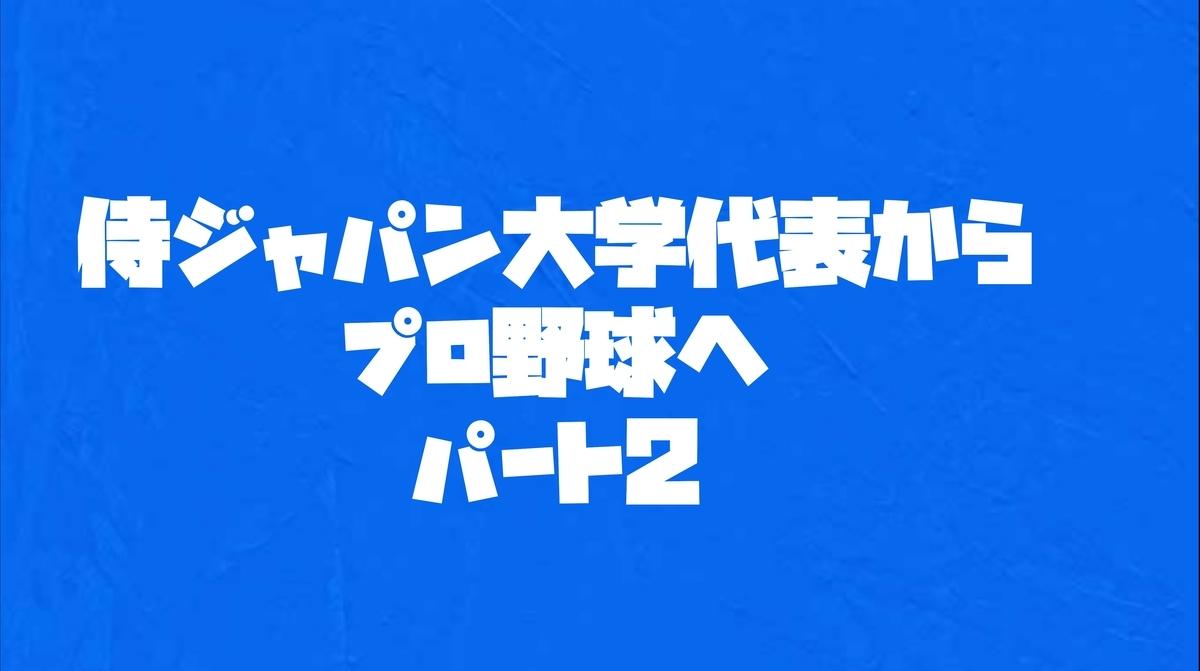 f:id:wataridori73:20210411072931j:plain