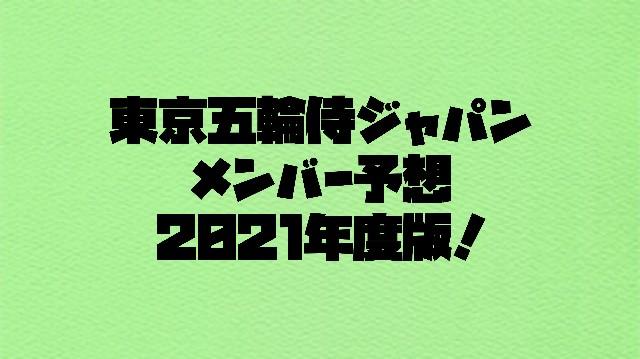 f:id:wataridori73:20210602214352j:image