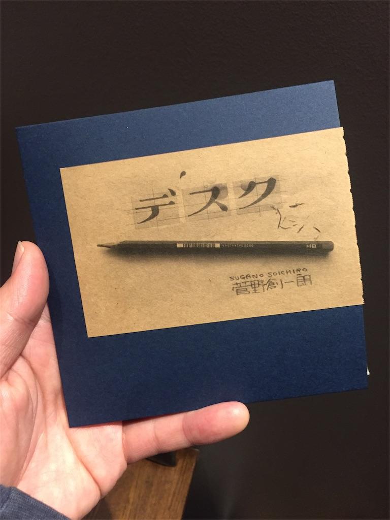 f:id:wataru-imamura:20180215164550j:image