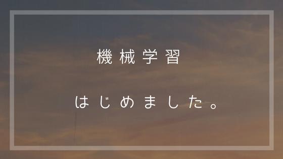 f:id:wataru_boss:20180526141636p:plain