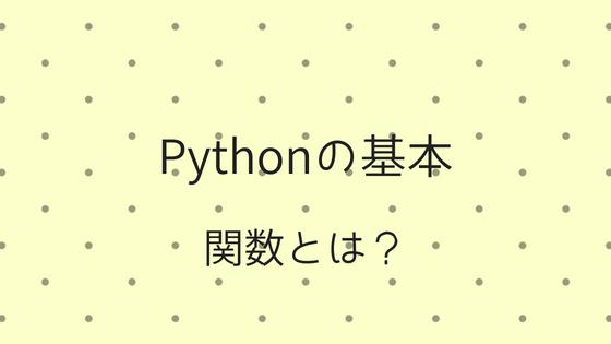 f:id:wataru_boss:20180527100604p:plain