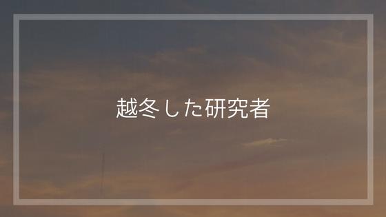 f:id:wataru_boss:20180616004940p:plain