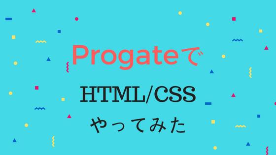 ProgateでHTML/CSS 初心者が勉強する方法