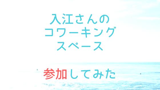 入江開発教室の入江慎吾さん オンラインコワーキングスペースを発足 プログラミング初心者が参加してみた