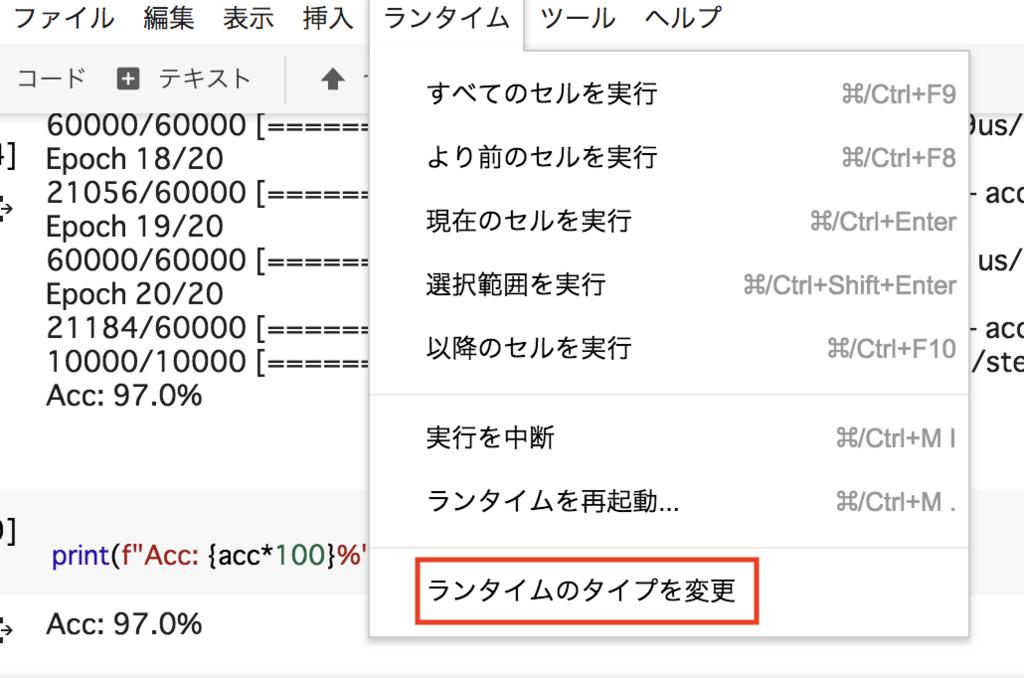 GoogleColaboの設定 ランタイムのタイプを変更