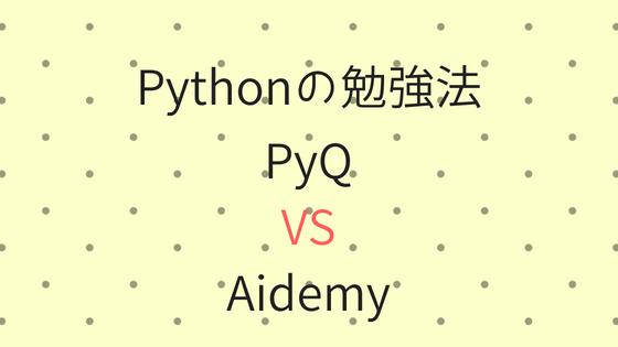 Pythonの勉強法 PyQとAidemyの比較