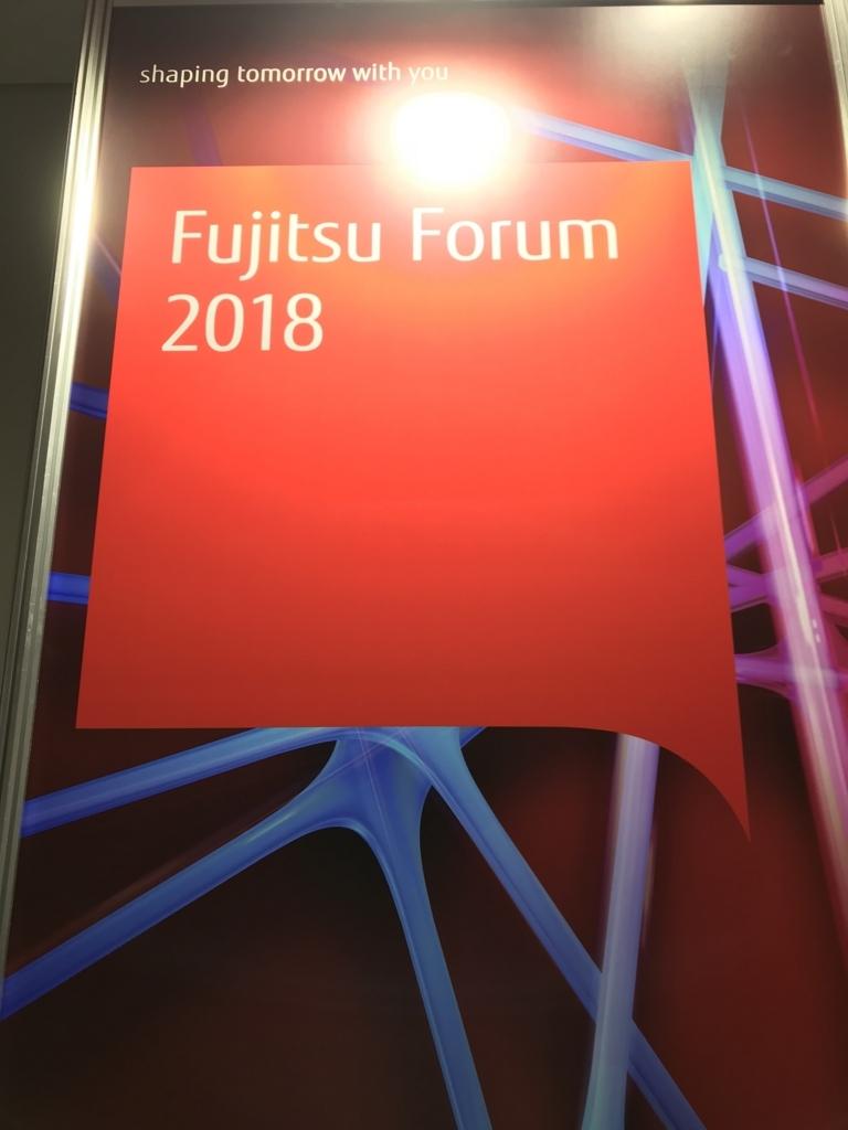 富士通フォーラム2018 大阪 大阪国際会議場