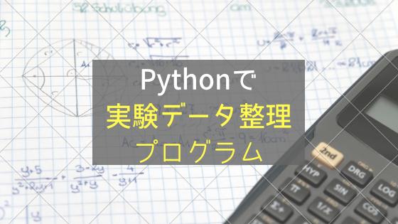 Pythonで実験データ整理プログラム ファイル探索 CSV読み込み txt出力