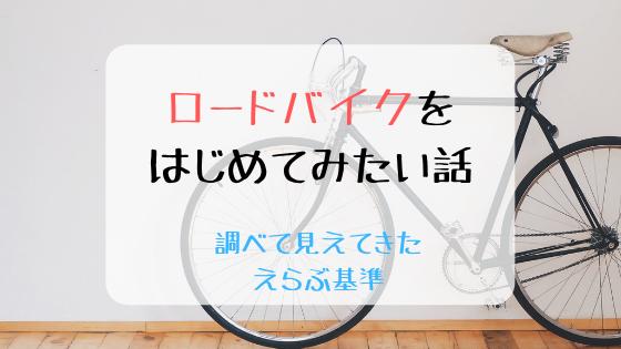 ロードバイクをはじめてみたい話 調べて見えてきたバイクをえらぶ基準
