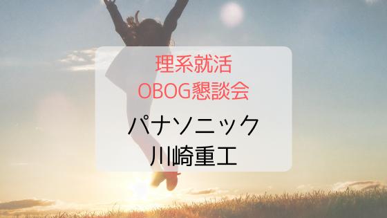 理系就活 OBOG懇談会 パナソニック 川崎重工