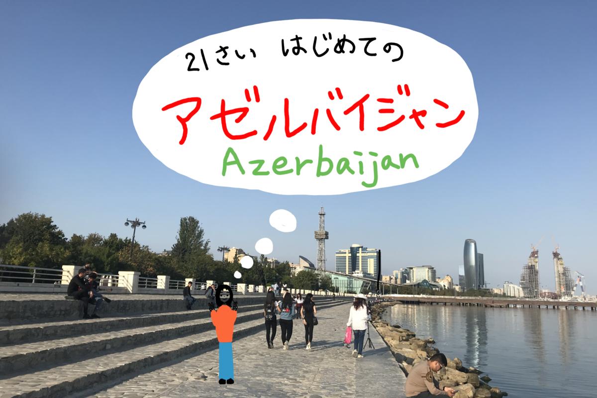 f:id:wataruhiramoto:20191012030519p:plain