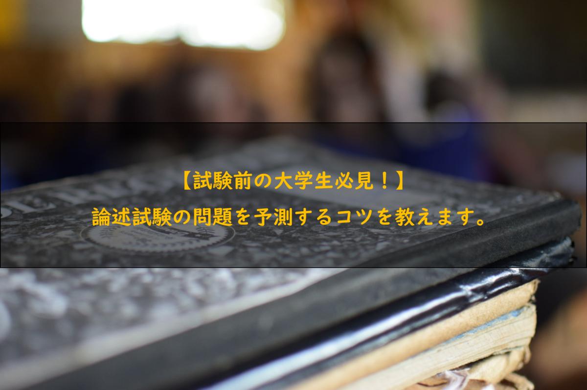【試験前の大学生必見!】論述試験の問題を予測するコツを教えます。