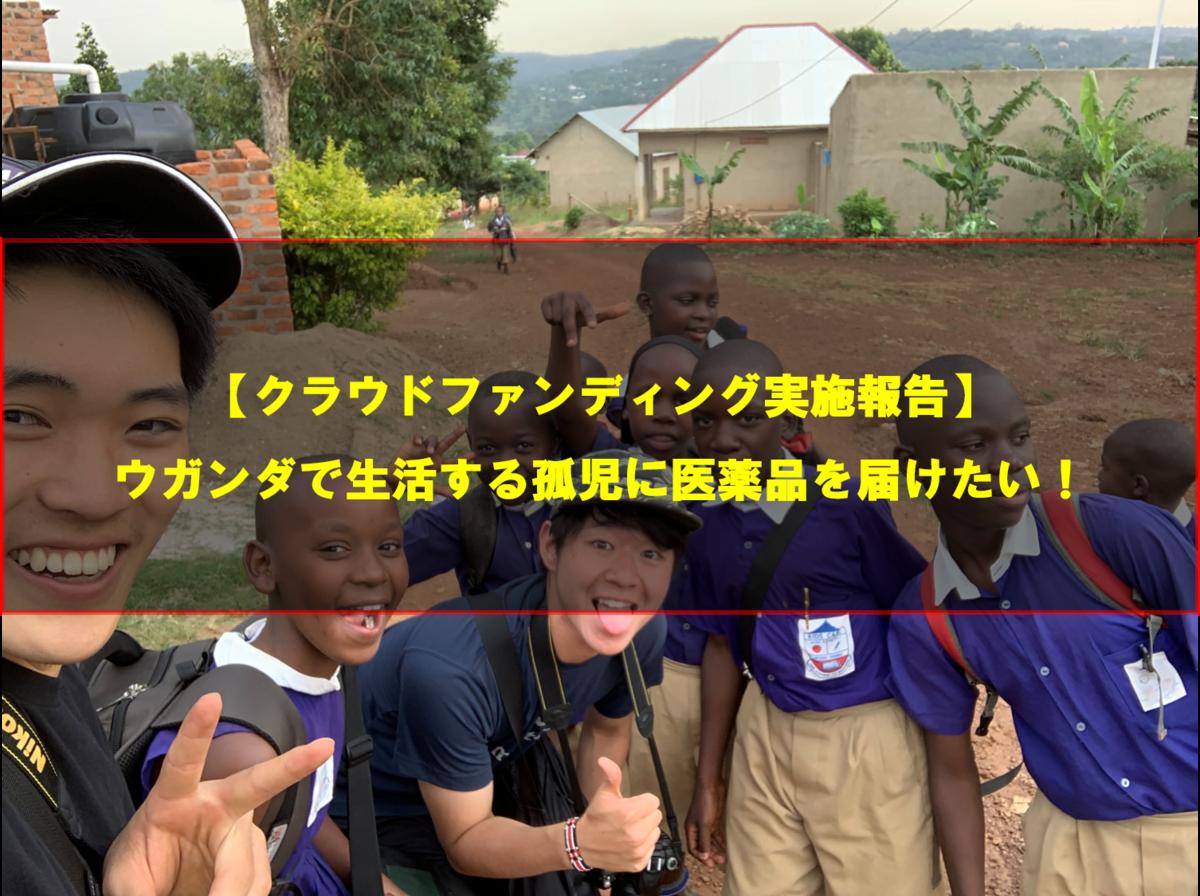 【クラウドファンディング実施報告】ウガンダで生活する孤児に医薬品を届けたい!