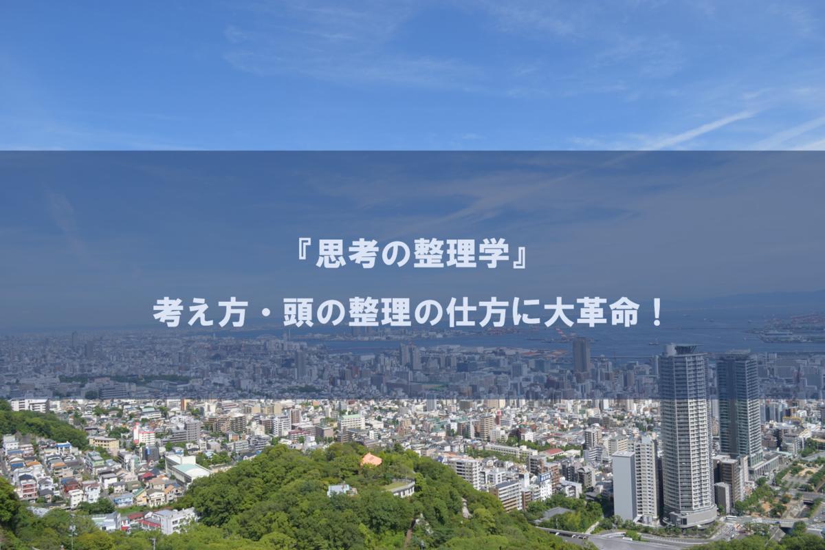 f:id:wataruhiramoto:20200722095036p:plain