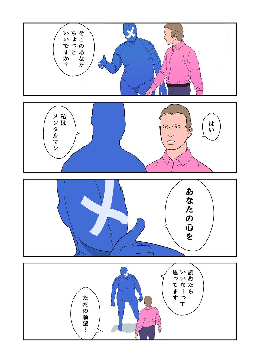 1ページ漫画 メンタルマン