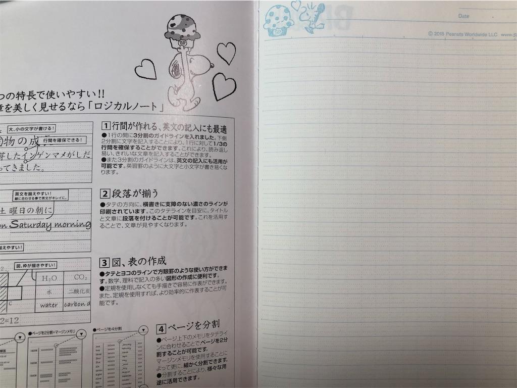 f:id:watashi-iro:20190102083726j:image