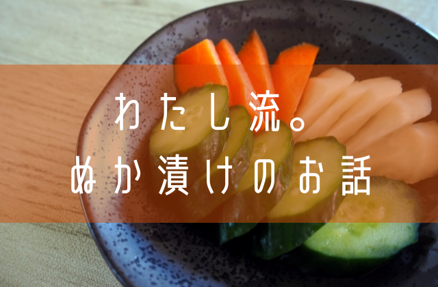 f:id:watashi2525:20200724012454p:plain