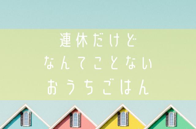 f:id:watashi2525:20200726215813p:plain