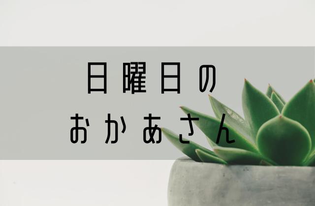 f:id:watashi2525:20200831222533p:plain