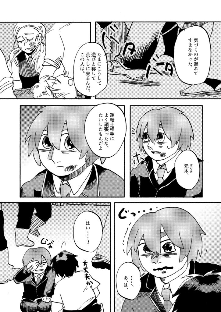 f:id:watashikana:20161228002216p:plain