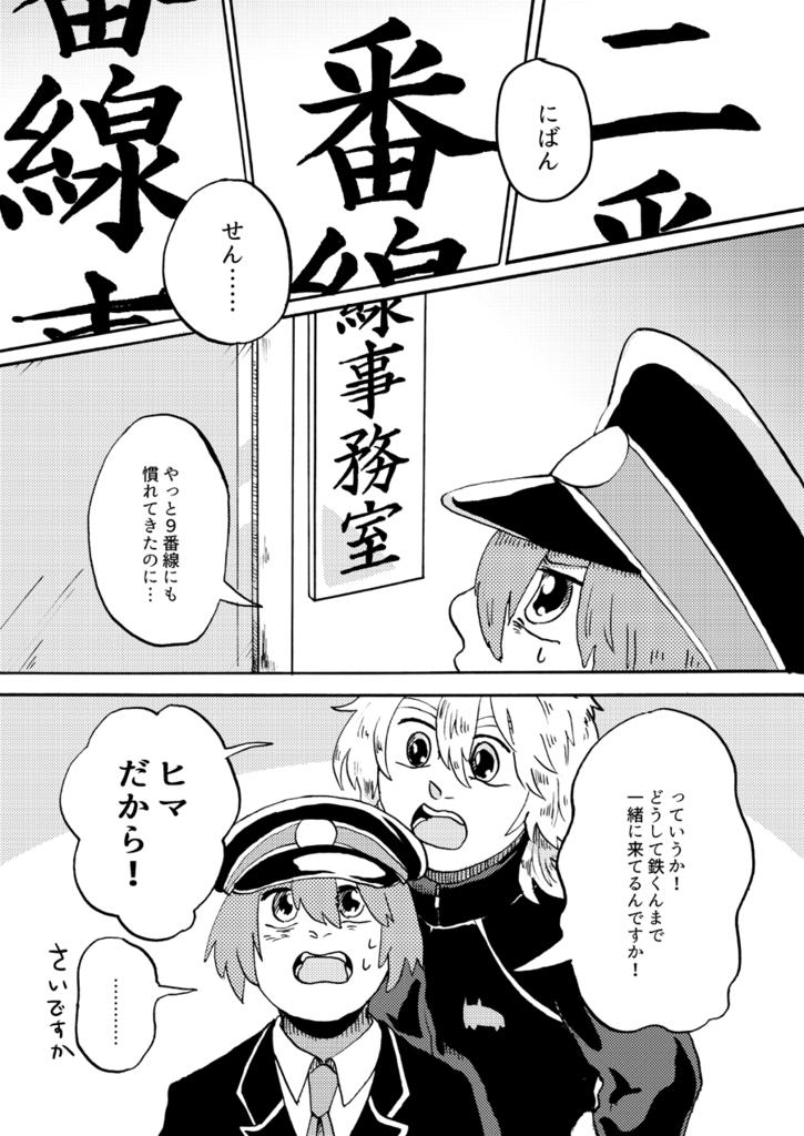 f:id:watashikana:20170723225549p:plain