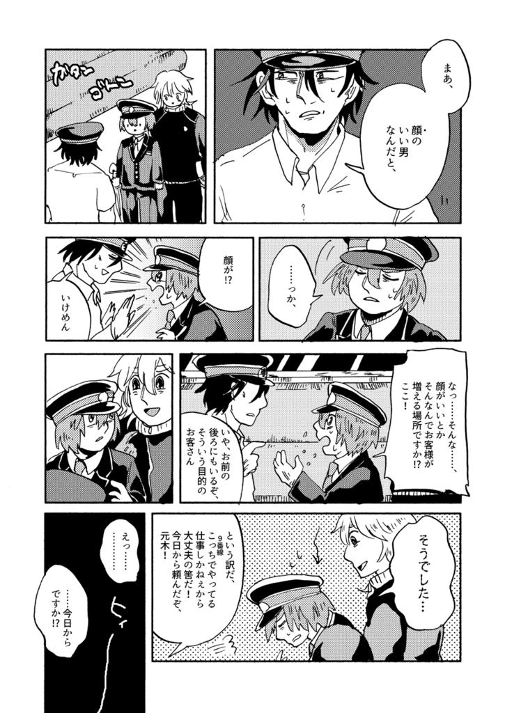 f:id:watashikana:20170723225630p:plain