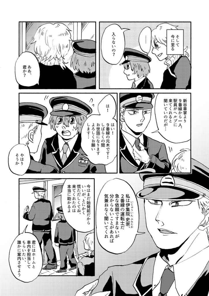 f:id:watashikana:20170723225707p:plain
