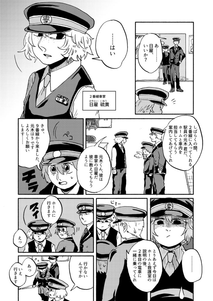 f:id:watashikana:20170723225722p:plain